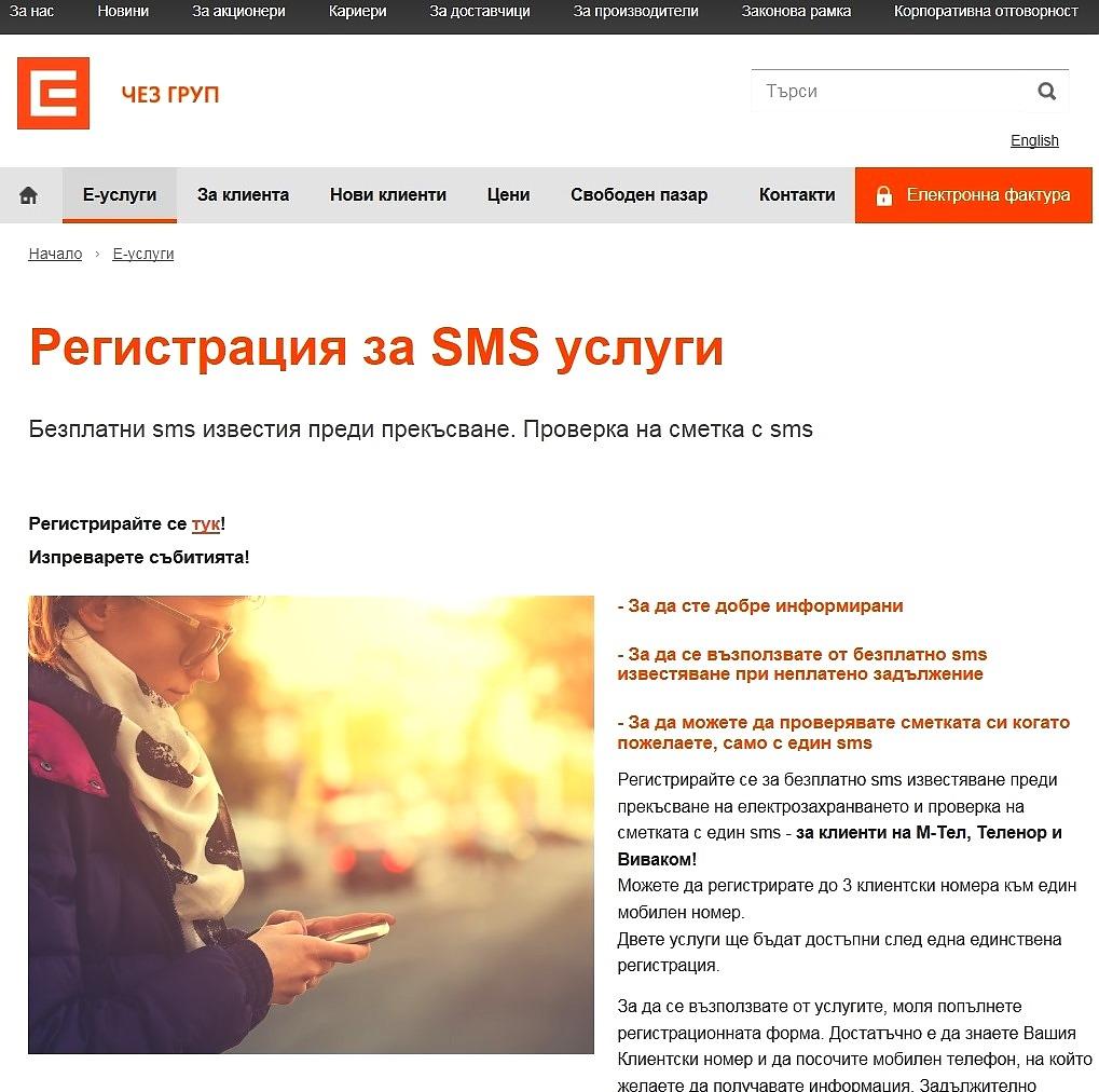 ec6a6e62b53 Над 102 000 клиенти на ЧЕЗ ползват безплатни SMS услуги :: Див Дивен  Северозапад - Всичко за Северозападния район на едно място